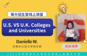 2021-07-31:U.S. VS U.K. Colleges and Universities