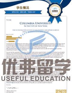 哥伦比亚大学offer