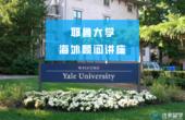 2020-03-01:耶鲁大学海外顾问:5个你非常感兴趣的话题