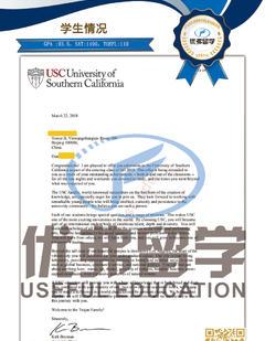 南加州大学offer