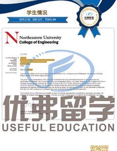 东北大学offer
