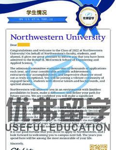 西北大学offer