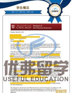 芝加哥大学offer