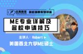 2020-03-28:西北大学海顾-ME专业详解及名校申请技巧
