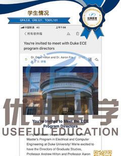 杜克大学offer