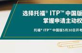 关于托福ITP中国版考试,各方面详情设置你是否清晰知晓-优弗教育推荐