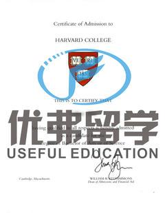 哈佛大学offer