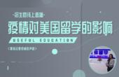 2020-03-22:哥大招生官:疫情对美国留学的影响