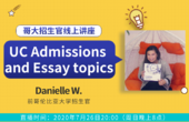 2020-07-26:美本申请攻略-UC Admissions and Essay topics