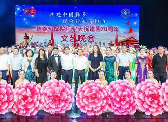 楚雄州保险行业协会举办庆祝建国70周年文艺晚会